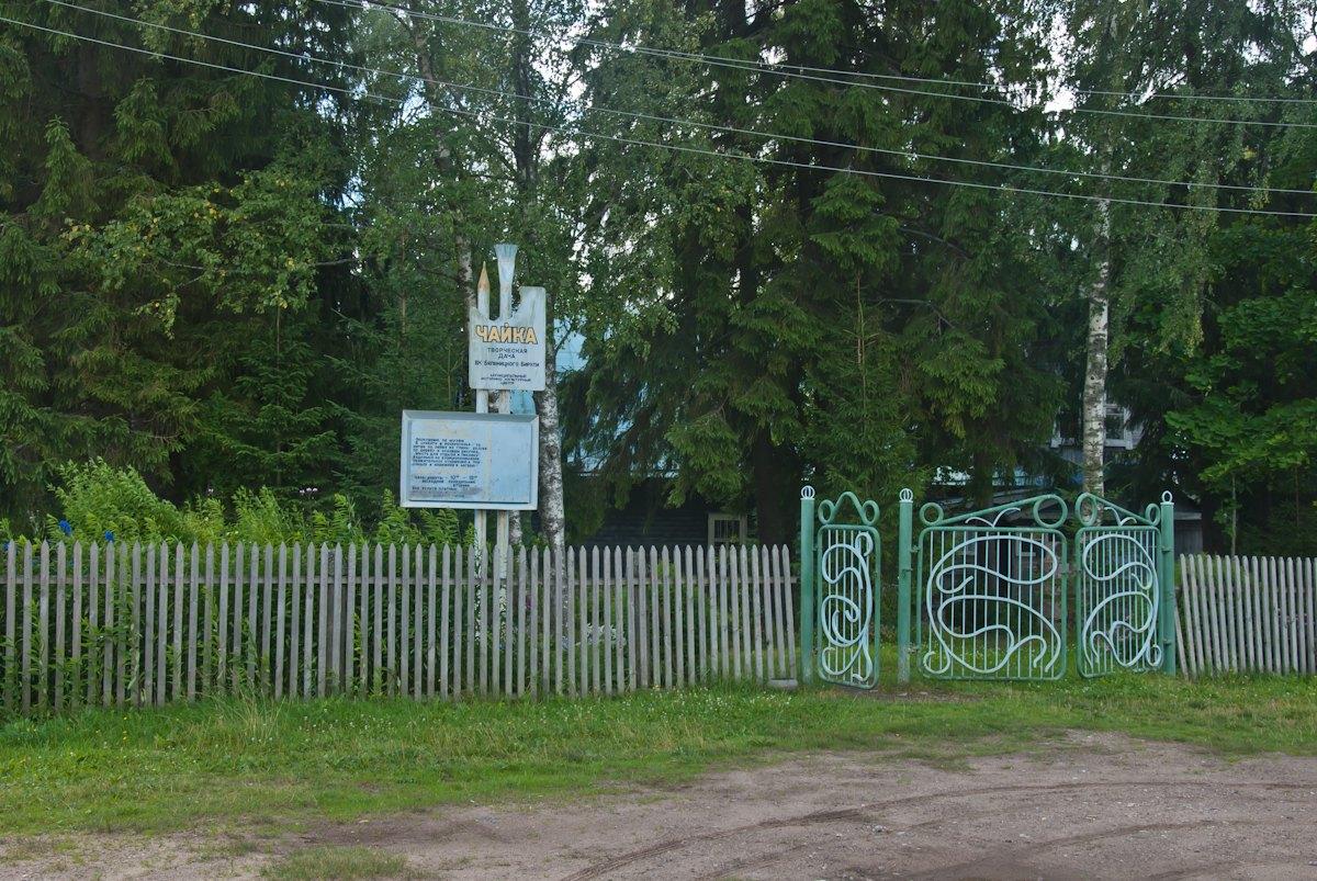 Вид дачи-музея с северной стороны. Автор фото: Вячеслав Степанов