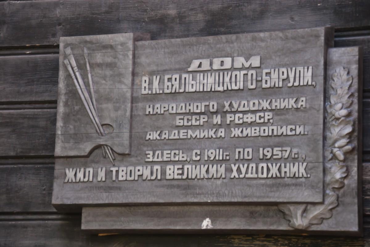 Памятная доска. Автор фото: Вячеслав Степанов