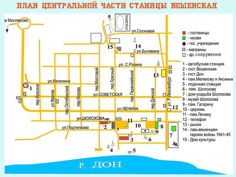 Вешенская, Схема центра